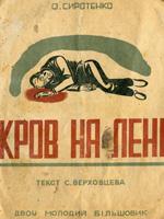О. Сиротенко. Кров на Лені