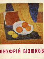 Онуфрій Бізюков. Виставка вибраних творів живопису. Каталог