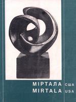 Міртала. Скульптура. Каталог виставки