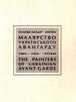 Олександр Нога. Малярство українського авангарду. 1905-1918 роки