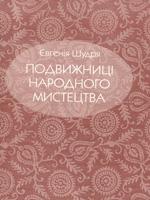 Євгенія Шудря. Подвижниці народного мистецтва