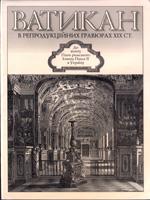 Ватикан в репродукційних гравюрах XIX століття. До візиту Папи Римського Іоанна Павла II в Україну