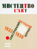Мистецтво L'Art: ілюстрований мистецький журнал (1932-1936). Історико-бібліографічний комплекс