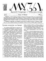 Музы, №2 – 1914
