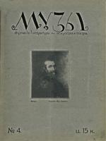 Музы, №4 – 1914
