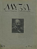 Музы, №5 – 1914