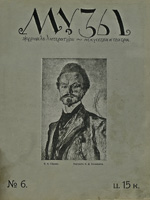 Музы, №6 – 1914