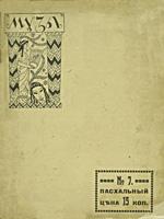 Музы, №7 – 1914