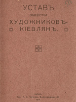 Устав общества художников-киевлян