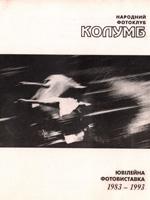 """Народний фотоклуб """"Колумб"""". Ювілейна фотовиставка 1983-1993"""