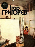 Ігор Григор`єв. Альбом