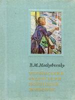 В. М. Московченко. Український радянський побутовий живопис (1945-1970)