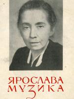 Ярослава Музика. Каталог виставки
