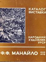 Ф. Ф. Манайло. Каталог персональної виставки, присвяченої 75-річчю від дня народження митця