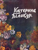 Катерина Білокур. Каталог виставки до 100-ліття від дня народження
