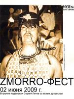 Zmorro-Фест. Буклет