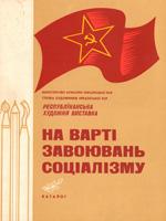 """Республіканська художня виставка """"На варті завоювань соціалізму"""". Каталог"""