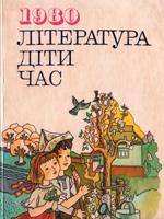 Література. Діти. Час. 1980.