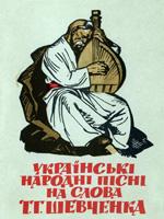 Українські народні пісні на слова Т.Г.Шевченка. Комплект листівок