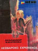 Володимир Кабаченко. Необароко. Experience