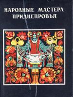 Народные мастера Приднепровья
