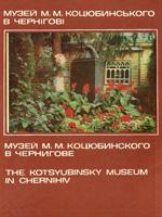 Музей М. М. Коцюбинського в Чернігові. Фотоальбом