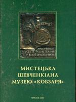 """Мистецька шевченкіана Музею """"Кобзаря"""". Комплект листівок"""
