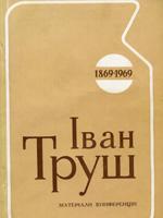 Іван Труш. Збірник матеріалів наукових конференцій, присвячених 100-річчю від дня народження