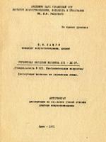 Ю. Ф. Лащук. Украинская народная керамика XIX — XX ст. Автореферат диссертации на соискание ученой степени доктора искусствоведения