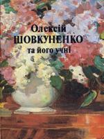 Олексій Шовкуненко та його учні. Альбом