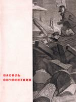 """Василь Овчинніков. Серія """"З іскри — полум`я"""" (1950—1957)"""