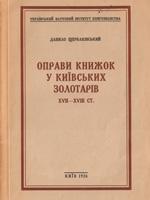 Данило Щербаківський. Оправи книжок у київських золотарів  XVII — XX ст.