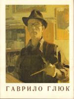Персональна виставка творів Гаврила Глюка. Каталог