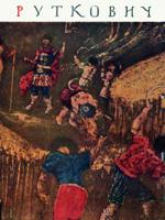 Віра Свєнціцька. Іван Руткович і становлення реалізму в українському малярстві XVII ст.