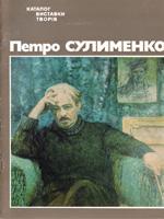 Петро Сулименко. Каталог виставки творів. Живопис. Графіка
