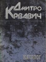Дмитро Крвавич. Каталог виставки