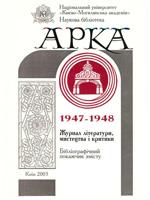 АРКА. 1947-1948. Журнал літератури, мистецтва і критики: Бібліографічний покажчик змісту
