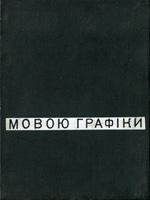 Леонід Владич. Огляди. Рецензії. Статті