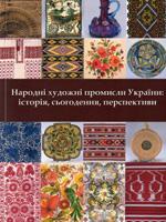 Народні художні промисли України: історія, сьогодення, перспективи