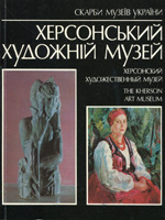 Херсонський художній музей ім. О. О. Шовкуненка. Альбом
