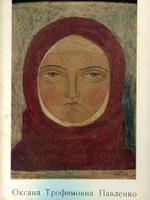 Оксана Павленко. Комплект листівок