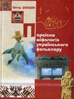 Віктор Давидюк. Первісна міфологія українського фольклору