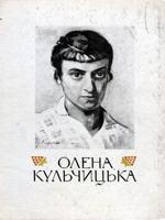 Олена Кульчицька. Каталог виставки