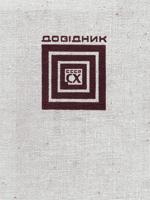 Українські радянські художники. Довідник