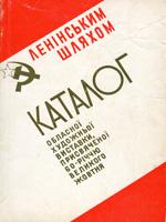 Ленінським шляхом. Каталог обласної художньої виставки, присвяченої 60-річчю великого жовтня