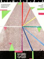 """Занавес для художника. Альбом экспериментально-художественного объединения """"ЛИТЕРА А"""""""