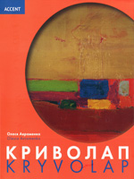 Олеся Авраменко. Криволап. Метафізика чистого кольору