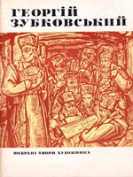 Георгій Зубковський. Вибрані твори художника. Альбом