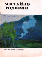 Михайло Тодоров. Вибрані твори художника. Альбом