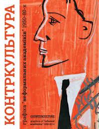 """Контркультура. Графіка """"неформальних академіків"""" 1950-80-х"""